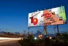 نمایشگاه بین المللی صنعت ساختمان - ایران کانفیر 98