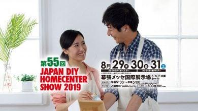 نمایشگاه DIY ژاپن