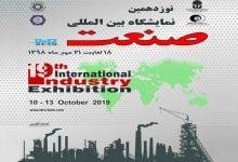 نمایشگاه بین المللی صنعت