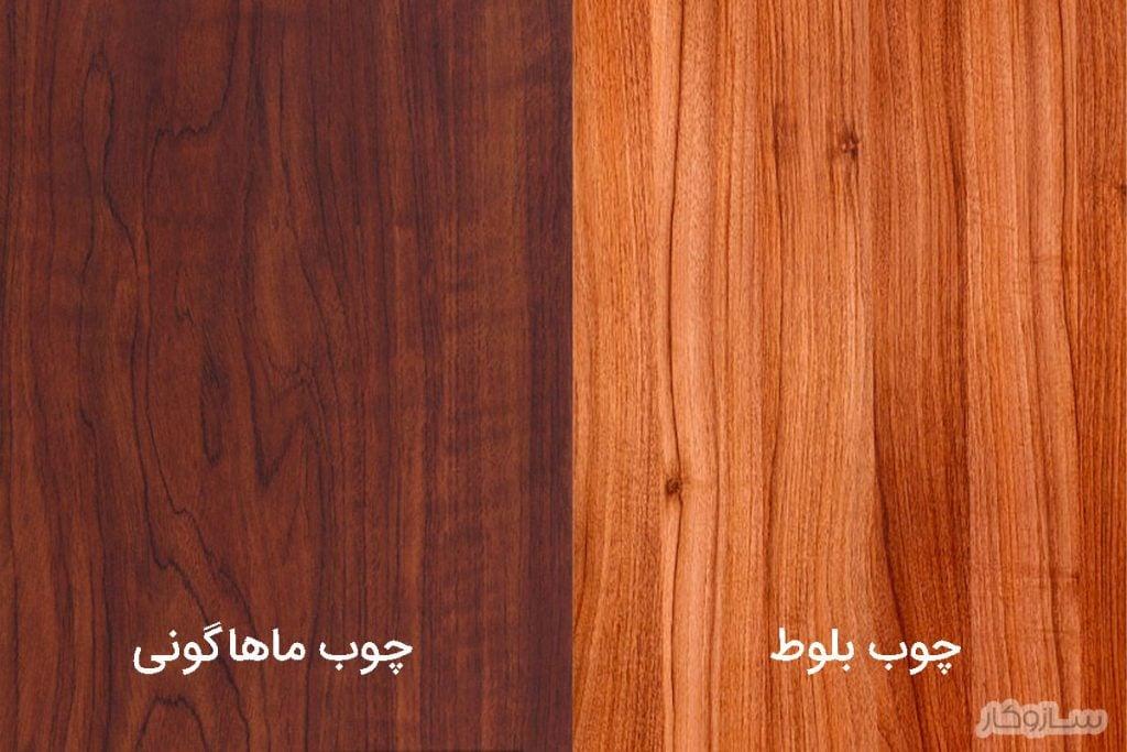 چوب بلوط و ماهاگونی