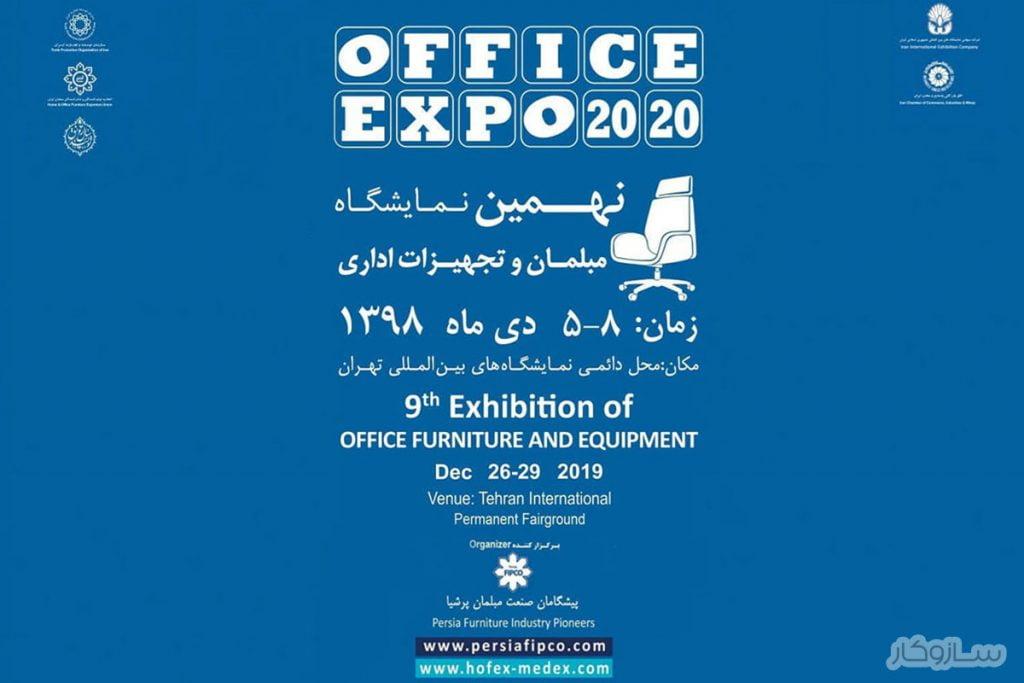 نهمین نمایشگاه بین المللی مبلمان و تجهیزات اداری تهران 98
