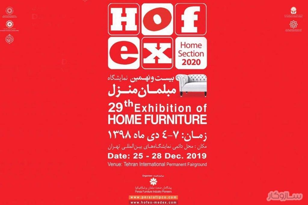 بیست و نهمین دوره نمایشگاه بین المللی هافکس مبلمان منزل تهران 98