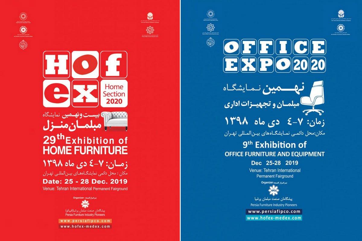 نمایشگاه مبلمان منزل و اداری