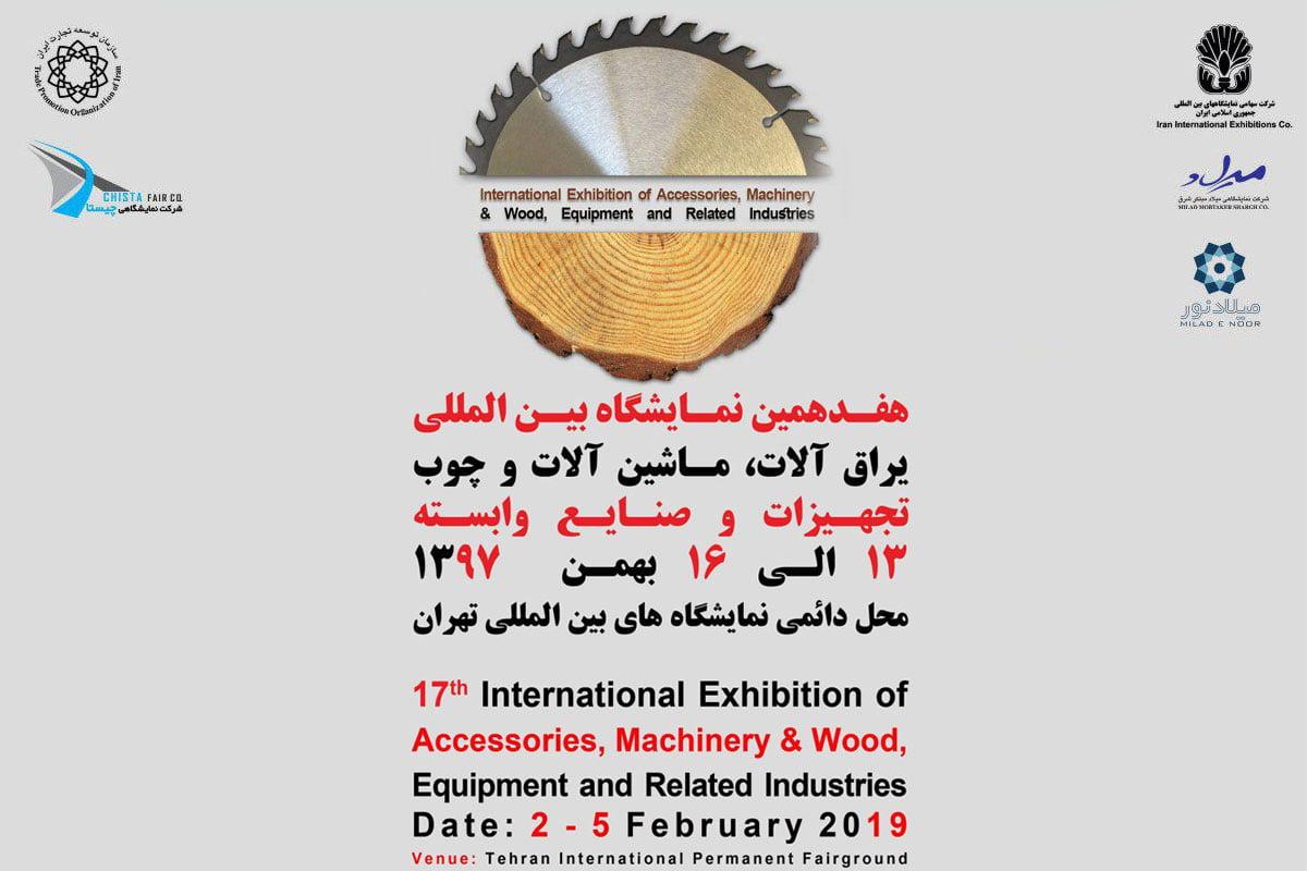 نمایشگاه یراق آلات و ماشین آلات سال 98